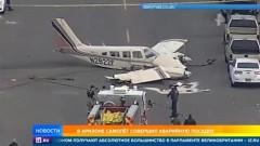 В США пилот посадил самолет в автопарке