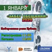 1 января в Невинномысске пройдет «Забег обещаний 2020»