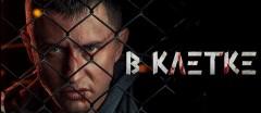 Сериал «В клетке» признан лучшим по версии «Честной премии PEOPLETALK 2019»
