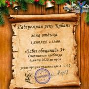 В новогодние праздники невинномысцев ожидает насыщенная праздничная программа