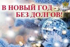 Кубанские приставы подвели итоги всероссийской акции «В Новый год без долгов!»