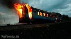 ЧП на Украине: электричка с 265 людьми загорелась прямо на ходу