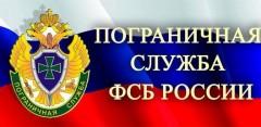 Обучение в образовательных организациях ФСБ России пограничного профиля