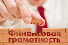 Кубань стала самым активным в стране участником онлайн-проекта по повышению финансовой грамотности