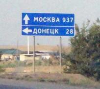 С 1 февраля изменится режим работы мест пересечения российско-украинской границы в донецком направлении