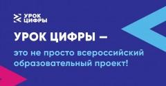 Яндекс расскажет российским школьникам про персональных помощников на «Уроке цифры»