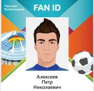 В почтовых отделениях Кубани начали выдавать Паспорта болельщика