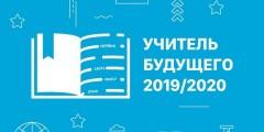 В полуфинал федерального конкурса «Учитель будущего» прошли педагоги Невинномысска