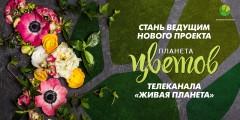 Телеканал «Живая Планета» ищет ведущего для съёмок нового проекта «Планета цветов»
