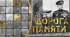 Почта России поможет жителям Кубани увековечить память об их героических предках