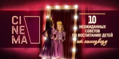 10 неожиданных советов по воспитанию детей от голливудских и российских кинозвёзд покажут в эфире телеканала