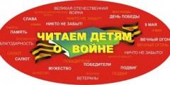 Ставропольские следователи СКР стали участниками патриотической акции «Читаем вместе о войне»
