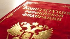 Госдума приняла поправки в Конституцию во втором чтении