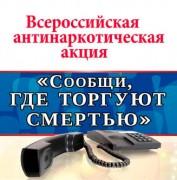 В Калмыкии стартует первый этап всероссийской антинаркотической акции «Сообщи, где торгуют смертью»