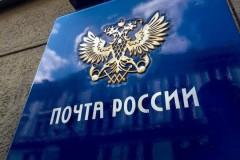 Почта России запустила сервис отправки посылок по номеру телефона