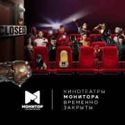 Кинотеатры сети «Монитор» временно закрыты из-за карантина