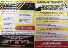 Лжесотрудники банка обманом похитили у майкопчанина свыше 600 тысяч рублей