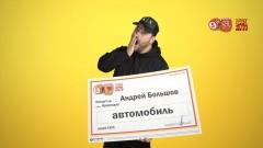 Дизайнер из Краснодара выиграл в лотерею автомобиль