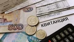 В России до 2021 года отменят штрафы за неуплату ЖКХ