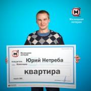 Повар из Краснодара выиграл в лотерею квартиру