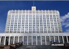 Правительство России утвердило Индивидуальную программу развития Калмыкии