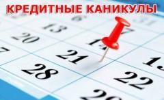 Банк «Открытие» в Краснодарском крае одобрил первые заявки на предоставление кредитных каникул