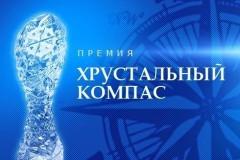 47 проектов представителей Москвы и Подмосковья претендует на престижную международную премию «Хрустальный компас»