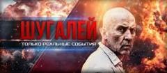 Основанный на реальных событиях остросюжетный боевик «Шугалей» стартует на НТВ