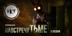 Второй сезон сериала ужасов «Навстречу тьме» стартует на телеканале НСТ