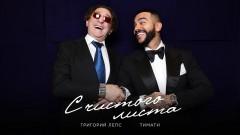 «С чистого листа»: Григорий Лепс рассказал о премьере совместного с Тимати трека