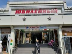 В Сочи опечатаны двери торгового центра «Юбилейный»