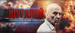 Фильм «Шугалей» будет способствовать освобождению россиян из ливийского плена - актер Сергей Яценюк
