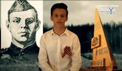 Юные невинномысцы приняли участие во всероссийском проекте «Памяти Героев»