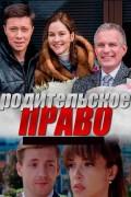 На телеканале «Россия» 11 мая стартует премьера сериала «Родительское право»