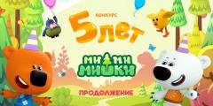 Стартует конкурс «5 лет «Ми-ми-мишкам». Перезагрузка