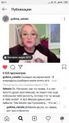 Наталья Гулькина готова судиться с Валерием Соколовым и доказывать свою правоту