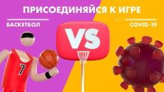 «Локомотив-Кубань» запускает интерактивный проект «Баскетбол VS Covid-19»