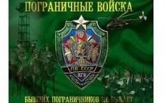 28 мая в России – День пограничной службы