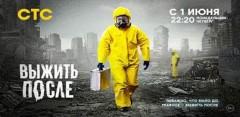 СТС покажет, как «Выжить после» вируса