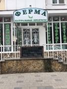 В Анапе до устранения нарушений приостановлена работа «Фермы»