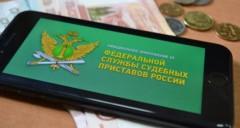 УФССП: «Мобильный розыск» еще раз доказал свою эффективность