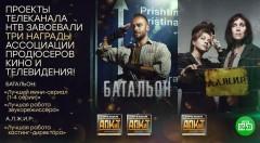 Проекты «А.Л.Ж.И.Р.» и «Батальон» стали победителями премии АПКиТ