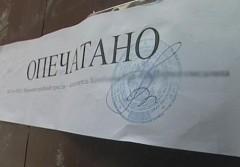 На Кубани двери хозяйственного магазина опечатаны на месяц