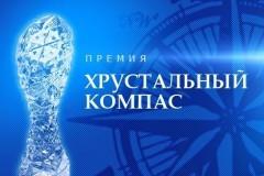 Определен первый победитель Национальной премии «Хрустальный компас»