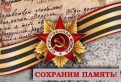 Ростовская область примет участие в федеральном проекте «Память Победы»