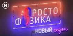 Премьера проекта «Просто физика» наэлектризует телеэфир