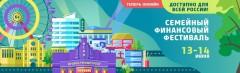 Семейный финансовый фестиваль пройдет по всей России