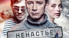 Многосерийная драма «Ненастье» стартует на телеэкранах в ближайшие дни