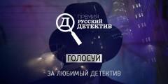 Премия «Русский Детектив» открывает голосование
