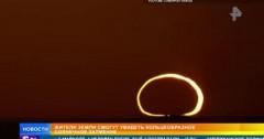 На планете Земля будет видно необычное затмение - в форме обруча